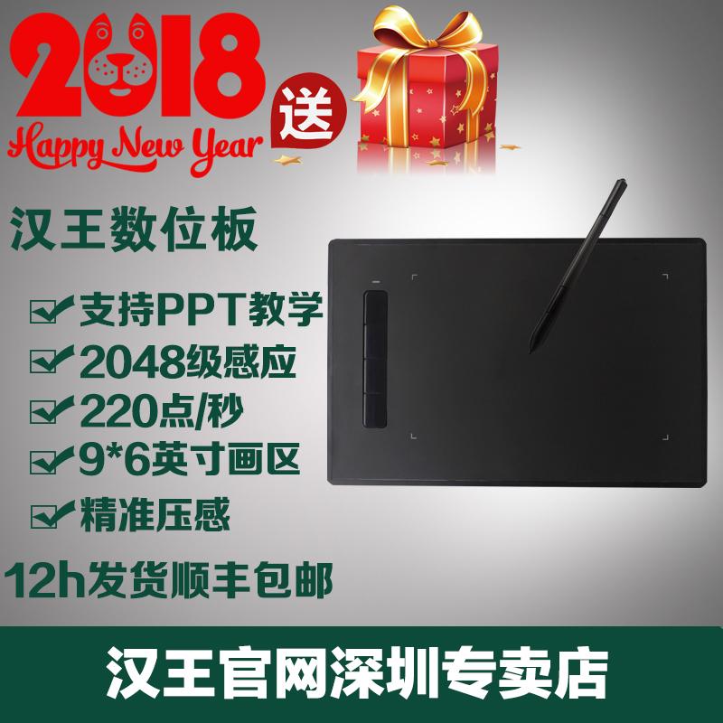 cheap Purchase china agnet Hanwang Xiaohei 0906 digital board