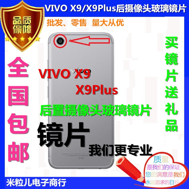Apply to VIVO, X9/X9Plus, mobile phone, rear camera, glass mirror, X9 camera, back cover, lens, protective cover