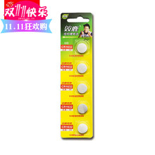 Electronic remote control round battery shipping button battery button 5 tablets 3vcr1632 lithium button