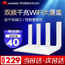 Next Day + One Year Replacement Huawei Router Dual Gigabit Port Dual-band Wireless Wifi Home Business Smart Wall High-speed Wall Wear King 5G Fiber Optic Telecom WS5200