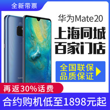 Huawei/Huawei Mate 20 Mobile 20X P20pro Direct Landing