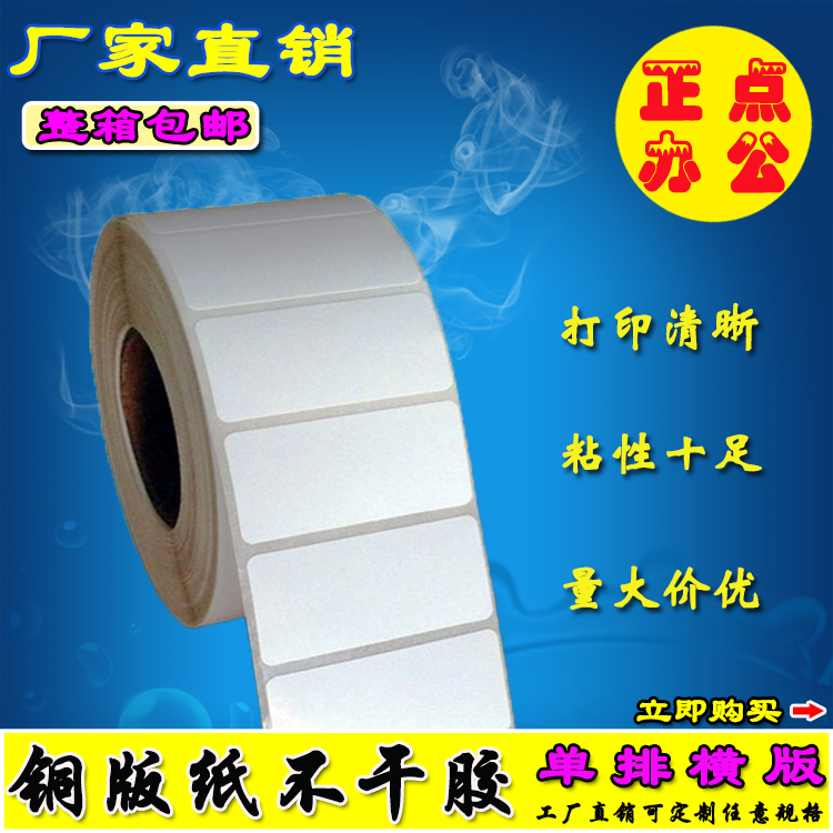 Coated paper stickers 40*10 label printing paper note code Tandai 4*1cm can be customized hot spot