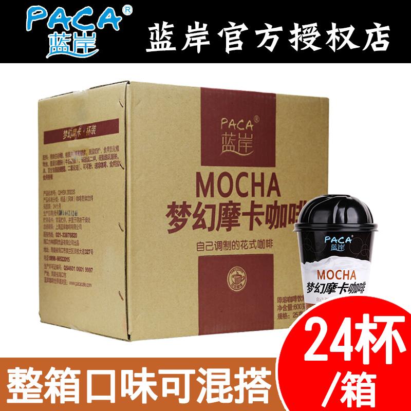蓝岸PACA随手杯装咖啡花式梦幻摩卡速溶三合一咖啡粉整箱价25gX24