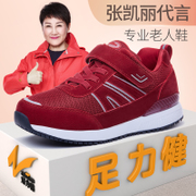 Safety shoes authentic female force health elderly fall 2017 new middle-aged mother Zhang Kaili walking shoes