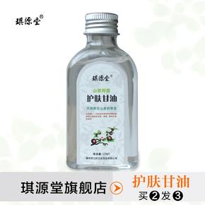 琪源堂旗舰店
