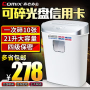 All S2701 confidential office shredder large household electric power small file shredder