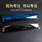 The 24 hole harmonica playing adult beginner children thickened CABDEFGF full set of 12 notes polyphony