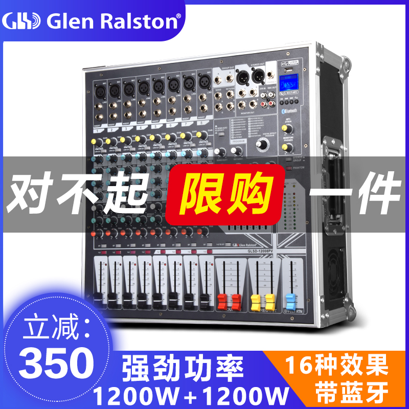 346 15] Glen Ralston/Glenston 8-way mixer with power