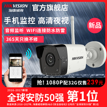 Hikvision Wireless WiFi Mobile Phone Remote Home Monitor Outdoor HD Night Vision Surveillance Camera Kit
