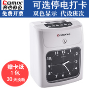 Work attendance punch card card clock power double color work attendance machine paper card card MT620