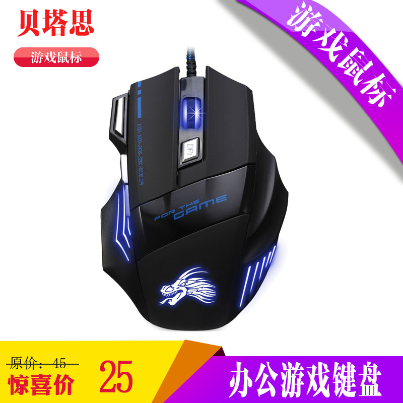 Breathing lamp e-sports game 7 key game mouse wired mouse, the mouse