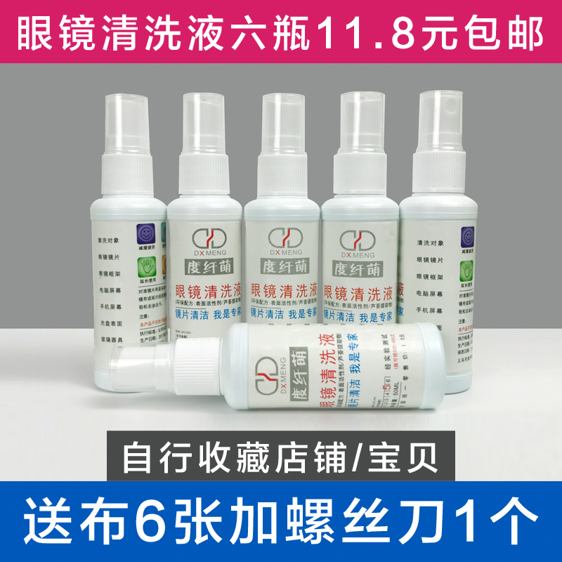 6 bottles of glasses cleaning solution, spray cleaner, washing liquid, lens cleaning solution, glasses water, clean water spray