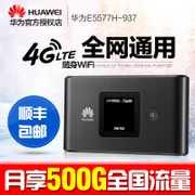 HUAWEI E5577 full Netcom 4G mobile router wireless portable WiFi card treasure card MiFi