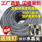 Computer cable 30 meters 40 meters 50 meters 60 meters 100m300 meters more than five kinds of outdoor product line