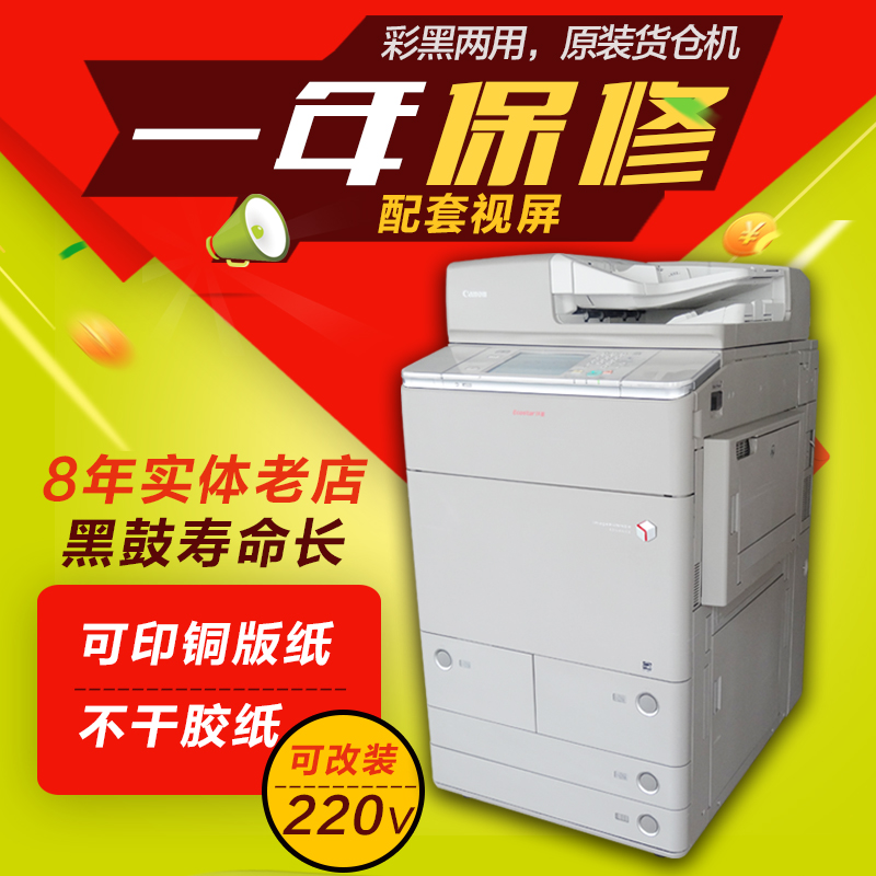 Import Canon C7065 9075726072709270 9280 color black and white digital copier a3+