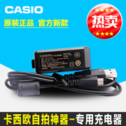 CASIO camera charger TR350 150500550 ZR1500 1200 original self artifact line