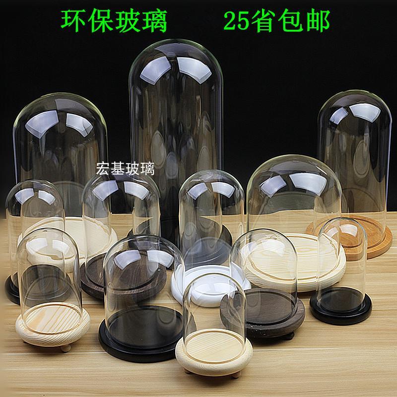 永生花玻璃罩创意家居摆件透明展示罩子粘土手办蜡烛微景观防尘罩