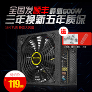 Yanzhi intelligente Kern der desktop - computer GT680W rating - 500w macht maximale 600w host - box macht
