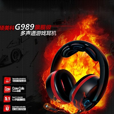 somic/G989 head-wearing game headset computer electric competition Cf/lol Vibration Headset