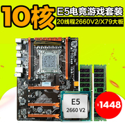 10 nuclear E5 2660V2 Southern China X79 computer motherboard CPU package 2011 pin super E5 267026802690