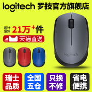 Official flagship Logitech M170 wireless mouse notebook M186 entry-level shipping