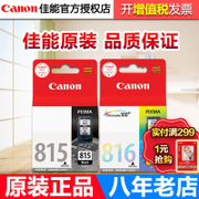 Original Canon 815 cartridge 816 mp288 mp236 ip2780 mx368 mp259 printer cartridges