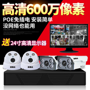 SONY 6 million Poe HD monitoring equipment set digital 48 road display night vision integrated mobile phone