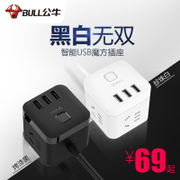 The bull socket USB charging socket socket socket wiring board cube multifunctional household power converter