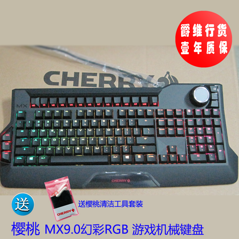 Cherry, Cherry MX - BOARD9.0 full-color RGB backlight game mechanical keyboard Cherry MX9.0 MX axis