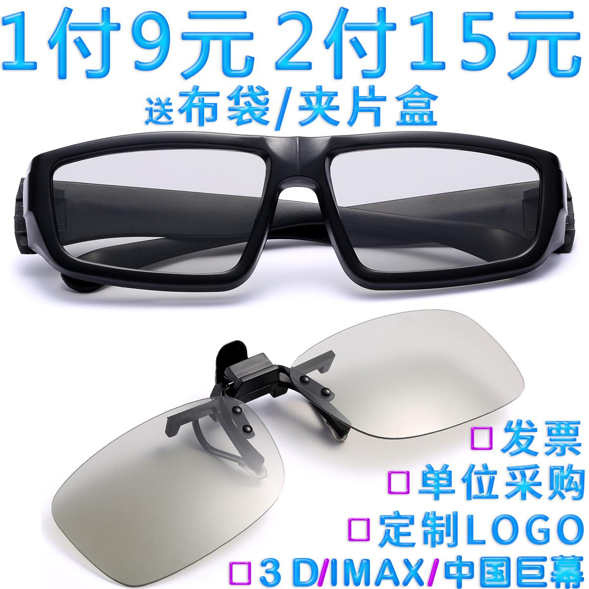 圆偏光看3d眼镜电影院专用imax立体儿童眼睛通用近视夹片家庭电视