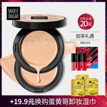 Mary 黛佳气垫BB cream moisturizing concealer brightening complexion nude makeup student female liquid foundation cc cream net red authentic