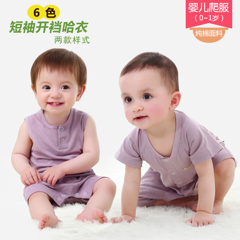 Pure cotton baby short sleeve open crotch, ha clothes climbing clothes, men and women baby conjoined clothes, summer thin baby clothes bag mail
