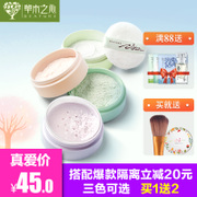 The vegetation in the heart color makeup oil powder powder Concealer lasting waterproof breathable hairdressing makeup powder.