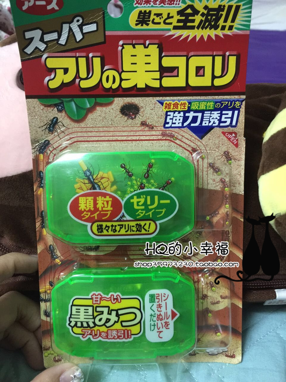 Spot Japanese home sale ARS safe ant drug safe and tasteless ant drug chain end