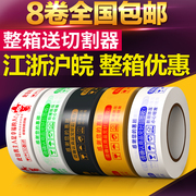 Warning tape box with Taobao express packing sealing tape packing tape transparent tape wholesale shipping