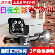 Surveillance Camera Wireless Wifi Phone Remote Home Outdoor Waterproof HD Night Vision Network Monitor Set
