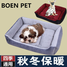 Autumn and winter seasons Teddy dog kennel washable mat small medium and large dog pet cat dog bed supplies