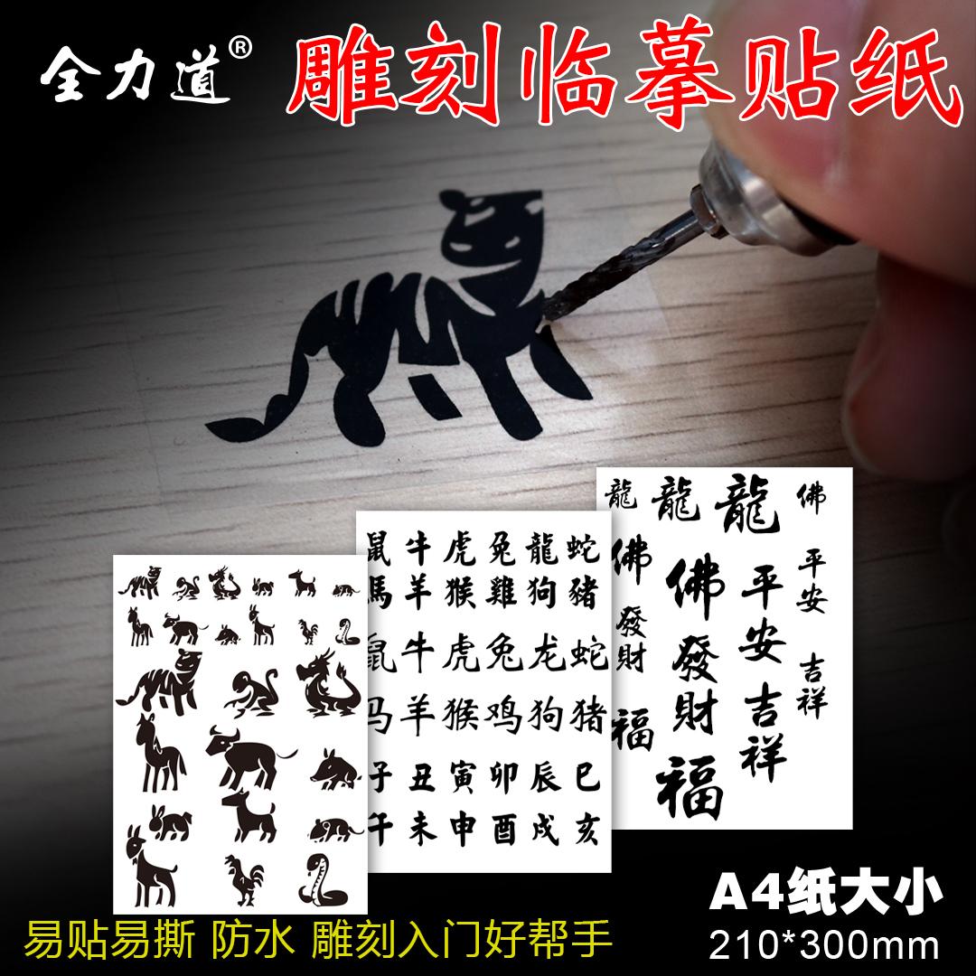 Купить Бумажные узоры в Китае, в интернет магазине таобао на русском языке