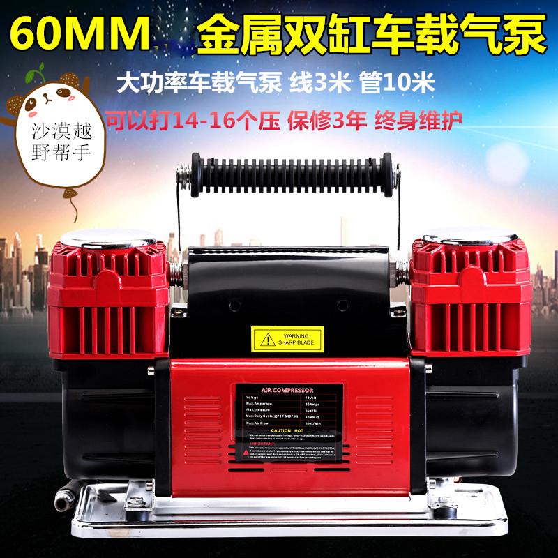 车载充气泵双缸汽车打气机玩沙漠越野大功率60mm卡车依维柯冲气磅