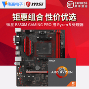 AMD Ryzen 1200/1300X1400/1500X/1600 by MSI B350M motherboard CPU set