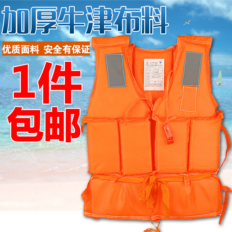 Oxford thickened life jacket adult snorkeling fishing equipment ships drift vest child life jackets