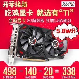 吃鸡游戏 精影GTX750TI 2G显卡全新独立台式机电脑显卡游戏显卡