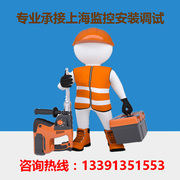 Shanghai monitoring site installation and commissioning service charge monitoring equipment high-definition video camera installation fee