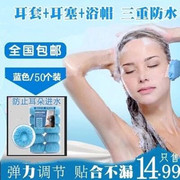 Binaural ear waterproof shampoo bath of preventing water from entering the ear ear pierced ear send Hair Coloring 1zk47a