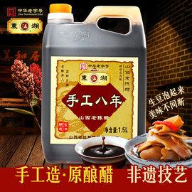 东湖手工八年醋1500ml纯手工陈酿造8年山西老陈醋30年为醋膏