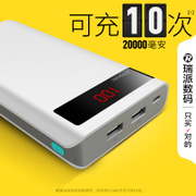 Rome Shi 20000 Ma charging treasure large capacity mobile power red apple Android universal portable mobile phone