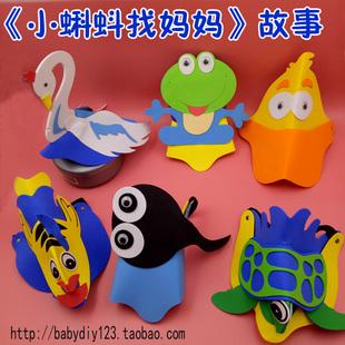 小蝌蚪找妈妈头饰 表演道具 动物头套 儿童面具 鸭子青蛙金鱼乌龟图片