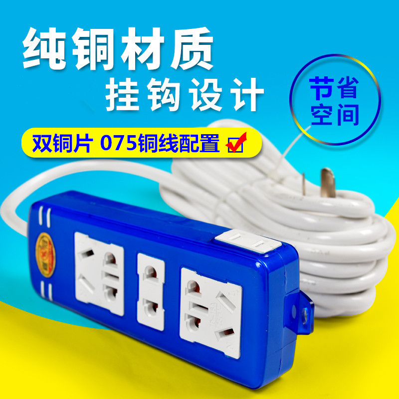 The new air conditioner plug board power socket plug 5 creative drag strip drag strip, 3 meters long Wang