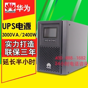 Huawei UPS uninterruptible power supply regulated power supply 2000-A-3KTTL 2400W room server for 30 minutes