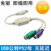 PS2 adapter - Kabel - USB - Maus und tastatur - Converter PS2 - USB - adapter - Kabel